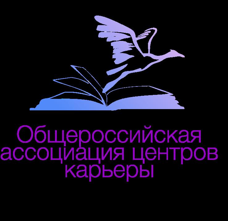 Общероссийская ассоциация центров карьеры